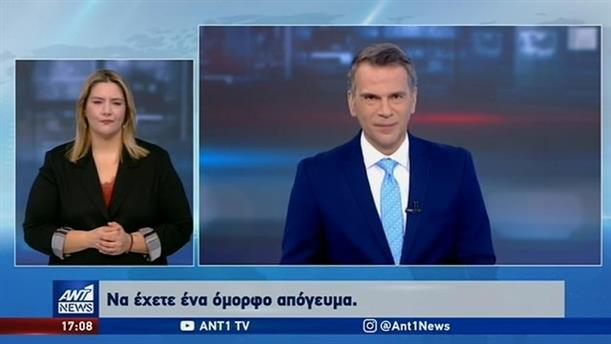 ANT1 NEWS 07-12-2019 ΣΤΗ ΝΟΗΜΑΤΙΚΗ
