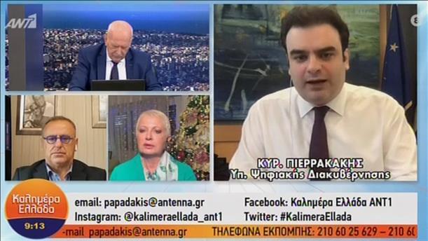 """Ο Κυριάκος Πιερρακάκης στην εκπομπή """"Καλημέρα Ελλάδα"""""""