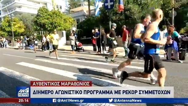 Χορηγός του Αυθεντικού Μαραθώνιου της Αθήνας η Protergia