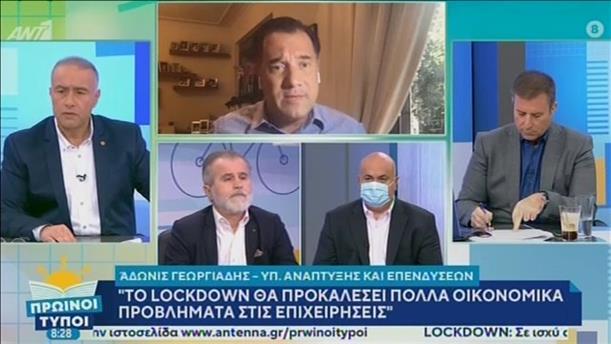 Άδωνις Γεωργιάδης (Υπ. Ανάπτυξης και Επενδύσεων) – ΠΡΩΙΝΟΙ ΤΥΠΟΙ - 07/11/2020