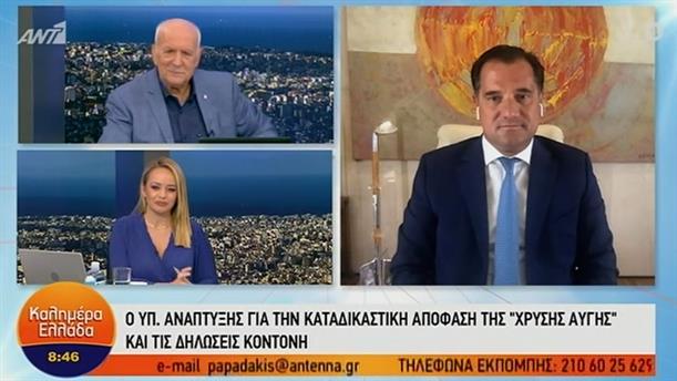 Άδωνις Γεωργιάδης – ΚΑΛΗΜΕΡΑ ΕΛΛΑΔΑ – 09/10/2020