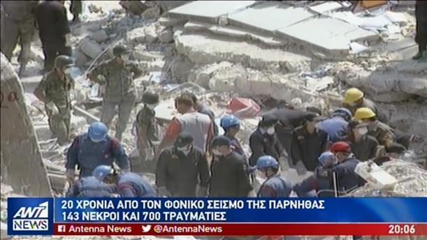 Είκοσι χρόνια συμπληρώθηκαν από το φονικό σεισμό της Πάρνηθας