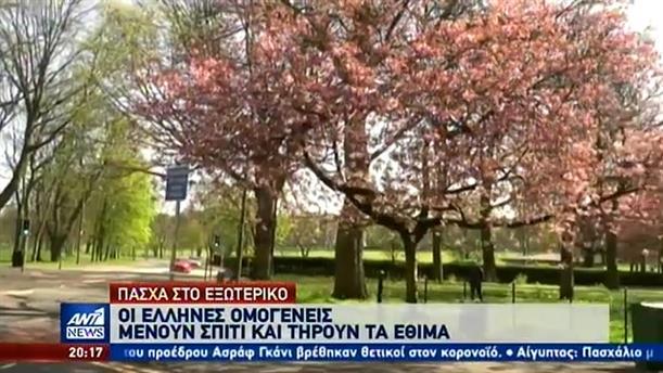 Οι Έλληνες που κάνουν Πάσχα στο εξωτερικό στον ΑΝΤ1
