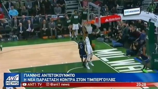 Νέο σόου από τον Γιάννη Αντετοκούνμπο στο NBA