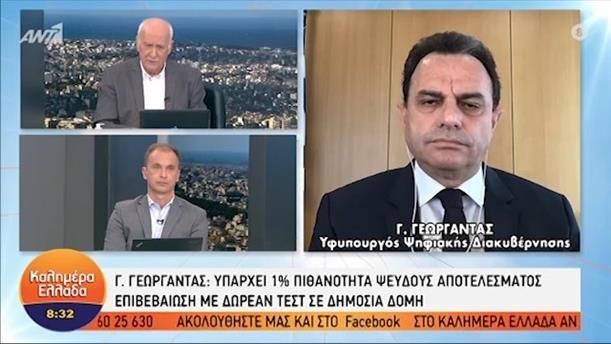 Γ. Γεωργαντάς - Υφυπουργός Ψηφιακής Διακυβέρνησης – ΚΑΛΗΜΕΡΑ ΕΛΛΑΔΑ - 11/05/2021