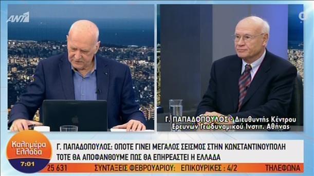 Γ. Παπαδόπουλος: Όποτε γίνει μεγάλος σεισμός στην Κων/πολη θα αποφανθούμε πως θα επηρεαστεί η Ελλάδα