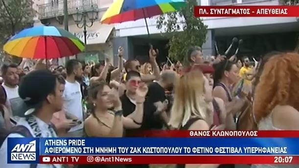 Athens Pride 2019: Μια γιορτή για την ισότητα στην μνήμη του Ζακ Κωστόπουλου