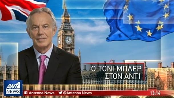 Αποκλειστική συνέντευξη του Τόνι Μπλερ στον ΑΝΤ1 για το χάος που θα φέρει το Brexit