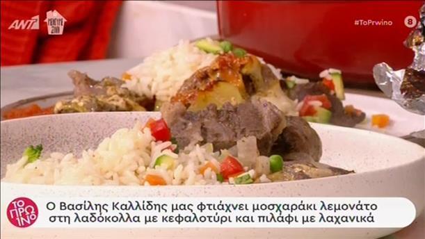 Μοσχαράκι λεμονάτο στη λαδόκολλα με κεφαλοτύρι και πιλάφι με λαχανικά από τον Βασίλη καλλίδη
