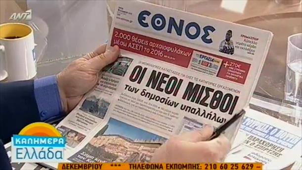 Εφημερίδες (15/12/2015)