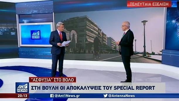 """Στην Βουλή οι αποκαλύψεις του """"Special Report"""" για την ατμοσφαιρική ρύπανση"""