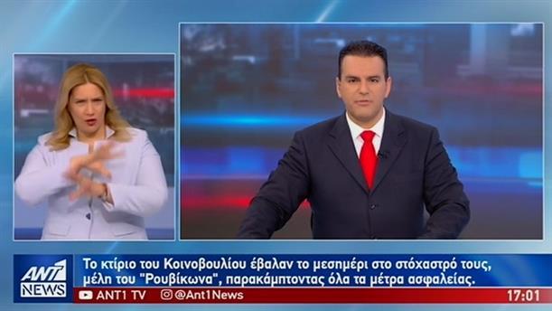 ANT1 NEWS 21-05-2019 ΣΤΗ ΝΟΗΜΑΤΙΚΗ