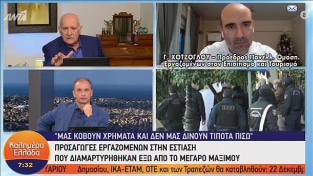 """Ο Γιώργος Χότζογλου στην εκπομπή """"Καλημέρα Ελλάδα"""""""
