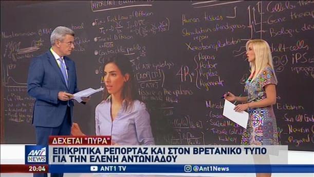 Θέμα στα διεθνή ΜΜΕ η εργασιακή εμπειρία της Έλενας Αντωνιάδου