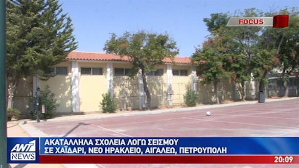 Ακατάλληλα σχολεία στην Αττική εξαιτίας του σεισμού της 19ης Ιουλίου