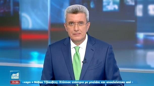 ANT1 NEWS 07-09-2020 ΣΤΙΣ 18:50