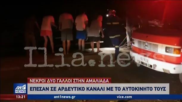 Τροχαίο δυστύχημα με δύο νεκρούς στην Ηλεία