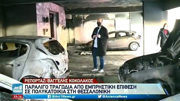 Θεσσαλονίκη: Κινδύνευσαν ζωές από εμπρηστική επίθεση