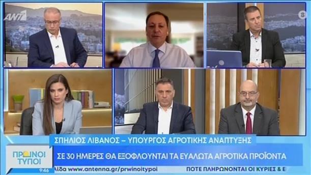 """Ο Σπήλιος Λιβανός στην εκπομπή """"Πρωινοί Τύποι"""""""