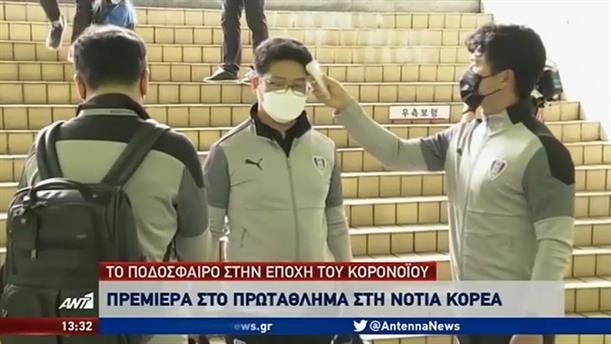 Νότια Κορέα: αγώνας με θερμόμετρα, μάσκες και άδειες εξέδρες