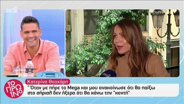 """Η Κατερίνα Θεοχάρη μίλησε στο """"Πρωινό"""" για την επιτυχία του """"Παρά Πέντε"""""""