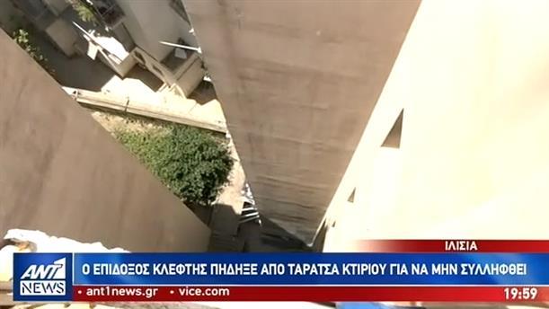 Διαρρήκτης έπεσε στο κενό από τον 5ο όροφο