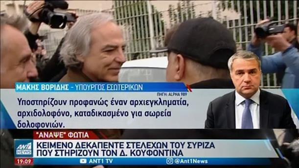 Σάλος για την στήριξη στελεχών του ΣΥΡΙΖΑ στον Κουφοντίνα