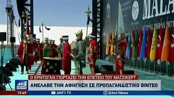 """Ο Ερντογάν αφηγητής σε βίντεο- """"υπερπαραγωγή"""" για τα νέο-οθωμανικά όνειρα του"""