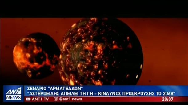Αστεροειδής «απειλεί» την Γη με …ολέθρια σύγκρουση