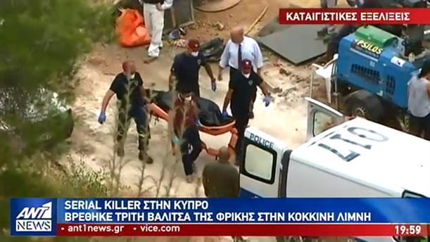 """Κύπρος: εντοπίστηκε και τρίτη """"βαλίτσα θανάτου"""" με θύμα του """"Ορέστη"""""""