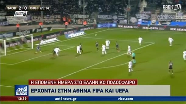 Επαφές Γεραπετρίτη στην έδρα της FIFA