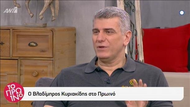 Ο Βλαδίμιρος Κυριακίδης στο Πρωινό