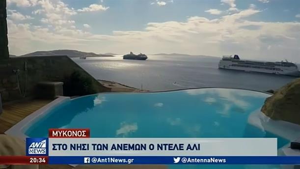 Διεθνείς αστέρες κάνουν διακοπές στην Ελλάδα