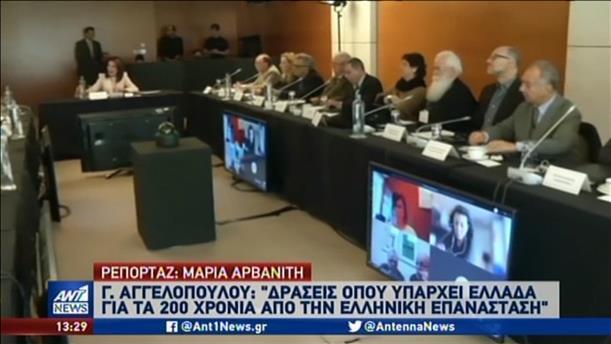 """""""Ελλάδα 2021"""": η πρώτη συνεδρίαση της επιτροπής"""