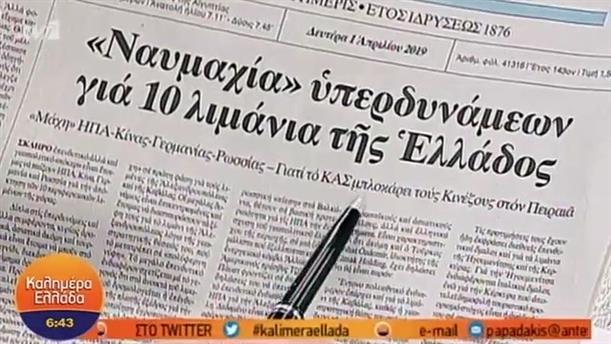 ΕΦΗΜΕΡΙΔΕΣ – ΚΑΛΗΜΕΡΑ ΕΛΛΑΔΑ - 01/04/2019