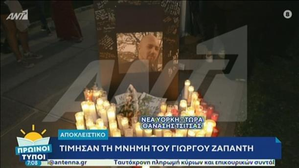 ΗΠΑ: Τίμησαν τη μνήμη του Γιώργου Ζαπάντη