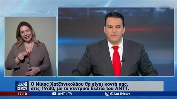 ANT1 NEWS 28-05-2020 ΣΤΗ ΝΟΗΜΑΤΙΚΗ