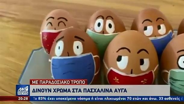 Κόκκινα αυγά και αυγά με... μάσκες, λόγω κορονοϊού