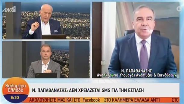 Ο Νίκος Παπαθανάσης στο «Καλημέρα Ελλάδα»