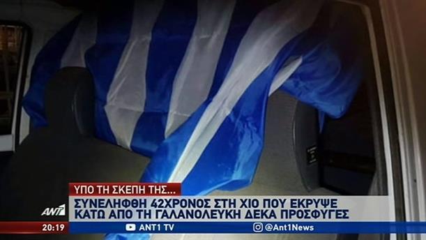 Το Προσφυγικό θεωρείται το μεγαλύτερο πρόβλημα για τους Έλληνες