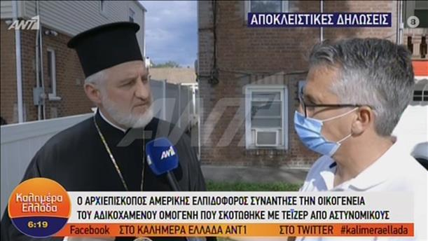 Ο Αρχιεπίσκοπος Αμερικής στην οικογένεια του αδικοχαμένου ομογενούς