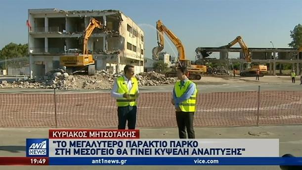 Μητσοτάκης για Ελληνικό: Έργο που θα συμβολίζει την νέα Ελλάδα