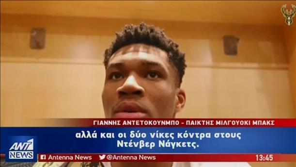 «Μάγεψε» το ΝΒΑ για ακόμη μια φορά ο «Greek Freak»
