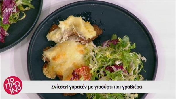 Σνίτσελ γκρατέν με γιαούρτι και γραβιέρα από τον Βασίλη Καλλίδη