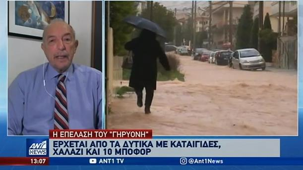 Που και πως θα «χτυπήσει» την Ελλάδα ο «Γηρυόνης»