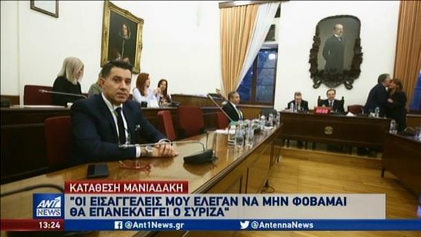 Μανιαδάκης στην Προανακριτική: μου έλεγαν ότι θα εκλεγεί ο ΣΥΡΙΖΑ, μην φοβάσαι