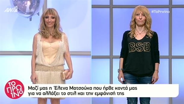 Έλενα Ματσούκα - Το Πρωινό - 28/12/2018