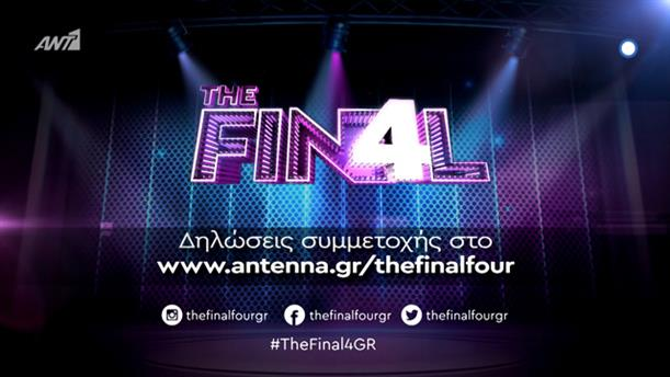 THE FINAL4 - ΈΡΧΕΤΑΙ