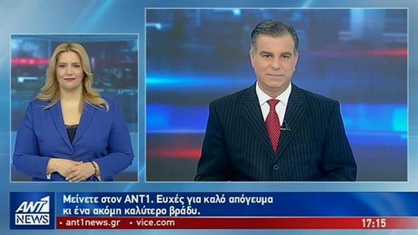 ANT1 NEWS 01-03-2019 ΣΤΗ ΝΟΗΜΑΤΙΚΗ