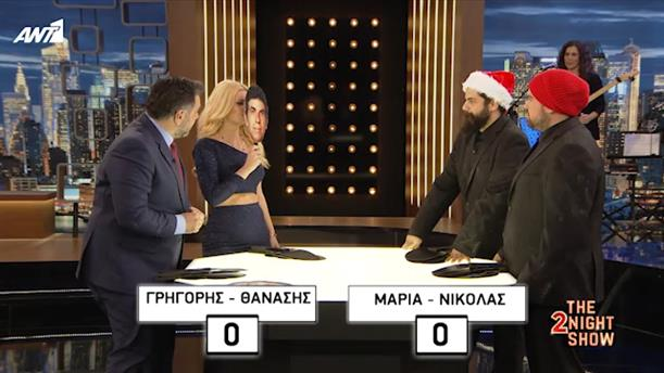 THE 2NIGHT SHOW - Μαρία Κορινθίου - Παιχνίδι
